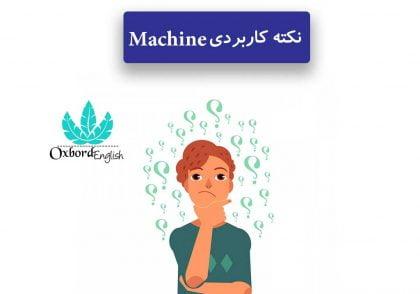 نکته کاربردی درباره Machine