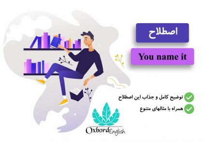 اصطلاح you name it به فارسی