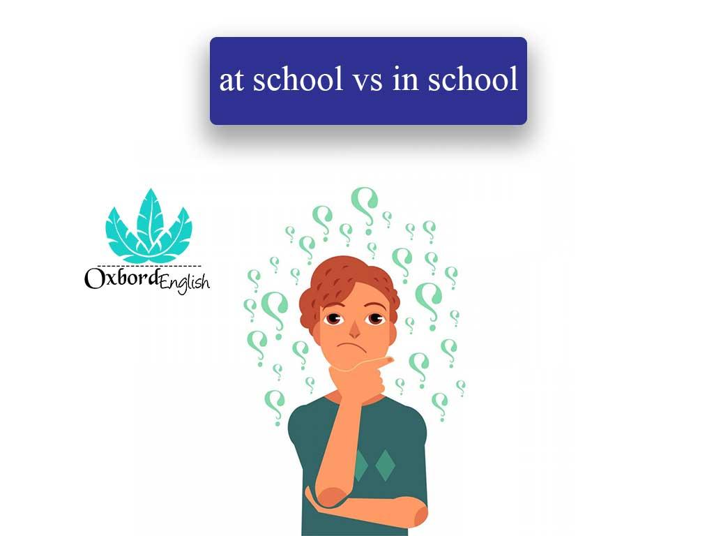 تفاوت at school و in school