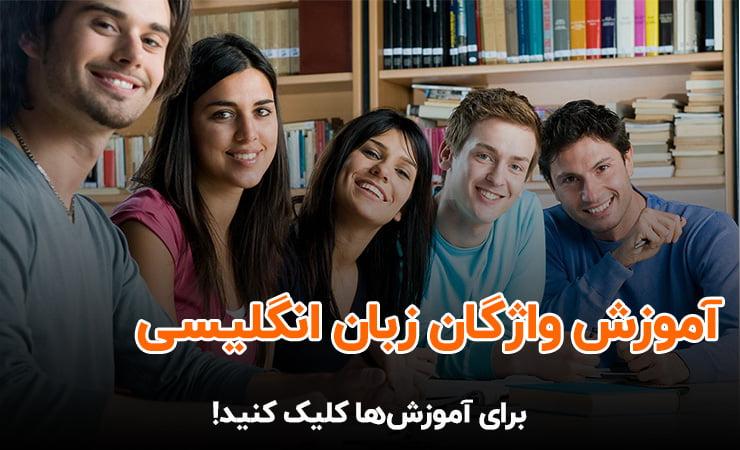 آموزش واژگان انگلیسی