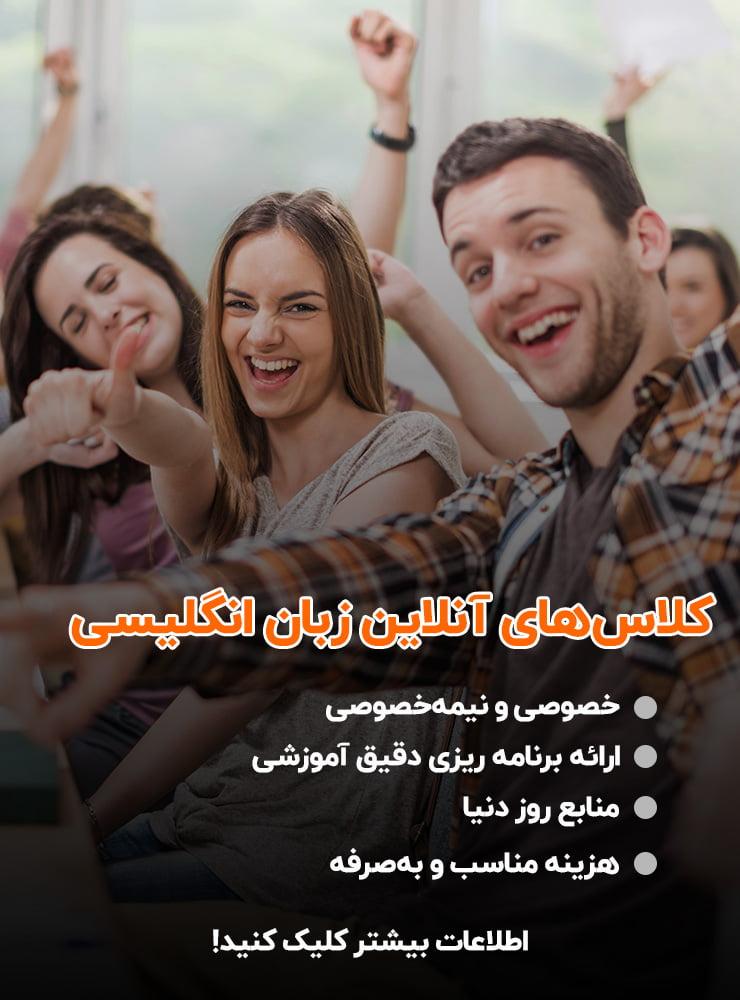 کلاس آنلاین زبان انگلیسی