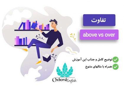 تفاوت above و over