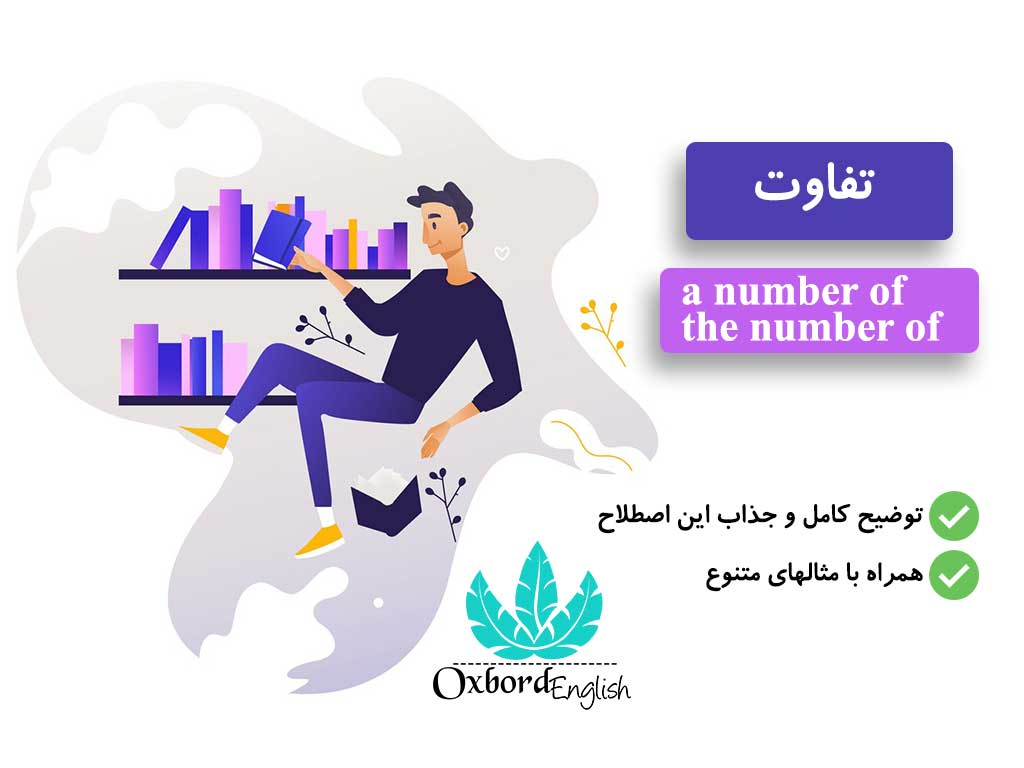 تفاوت a number of و the number of