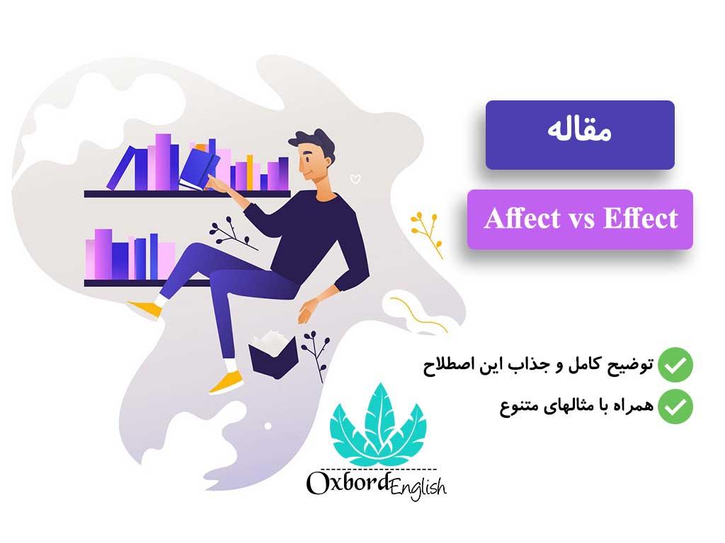 تفاوت Affect و Effect