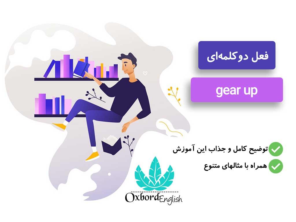معنی gear up به فارسی
