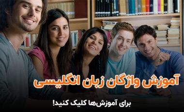 آموزش-واژگان-زبان-انگلیسی