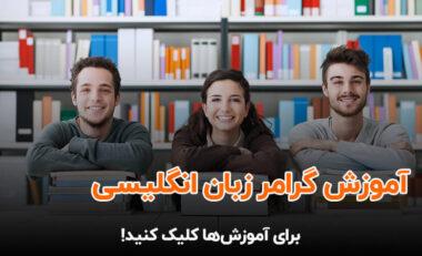 آموزش-گرامر-زبان-انگلیسی