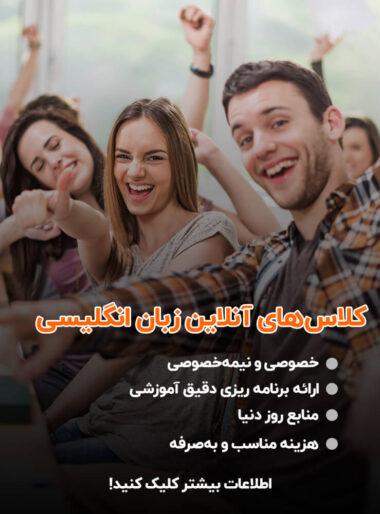 کلاس-آنلاین-زبان-انگلیسی